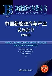 中國新能源汽車產業發展報告(2020)【新能源洗車產業發展的權威指導性書籍】 (新能源汽車藍皮書)