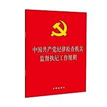 中国共产党纪律检查机关监督执纪工作规则