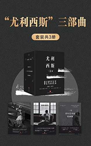 """""""尤利西斯""""三部曲(套装共3册)"""