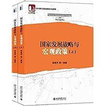 国家发展战略与宏观政策(套装上下册)