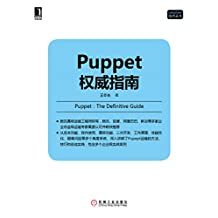 Puppet权威指南 (Linux/Unix技术丛书)