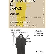 迷信与暴力:历史中的宣誓、决斗、神判与酷刑 (新民说)