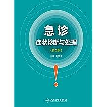急诊症状诊断与处理(第2版)