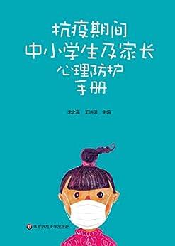 """""""抗疫期间中小学生及家长心理防护手册"""",作者:[沈之菲, 王洪明]"""