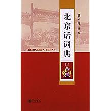 北京话词典 (中华书局出品)