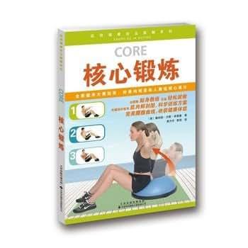 核心锻炼.pdf