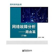 思科系列丛书:网络故障分析·路由篇(下册)