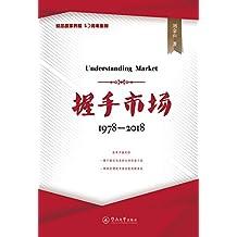 握手市场:1978—2018(纪念改革开放40周年系列)