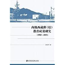 内地西藏班(校)教育成效研究(1985~2015)