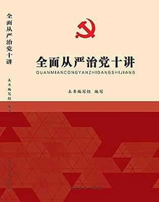 全面从严治党十讲.pdf