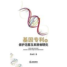 基因专利的保护范围及其限制研究