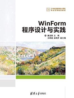 """""""WinForm程序设计与实践"""",作者:[廉龙颖, 王希斌, 赵艳芹]"""