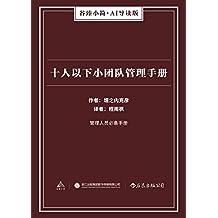 十人以下小团队管理手册(谷臻小简·AI导读版)(管理人员必备手册)