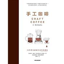 手工咖啡:咖啡爱好者的完美冲煮指南(冲煮咖啡是一门手艺,掌握操作技巧,就能做出美味咖啡)