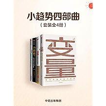 """小趋势四部曲(套装共4册)(真实记录中国每一年出现的新变量,为中国每一年的变化撰写一部""""未来史"""")"""