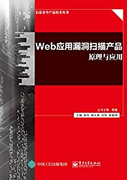 Web應用漏洞掃描產品原理與應用