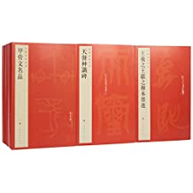 中国碑帖名品(套装共102册)
