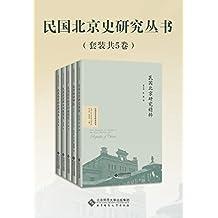 民国北京史研究丛书(套装共5卷)