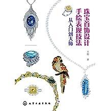 珠宝首饰设计表现技法——从入门到大师