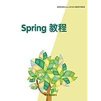 Spring 教程(极客学院)