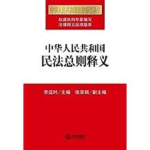 中华人民共和国民法总则释义