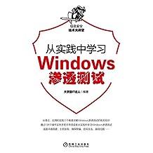 从实践中学习Windows渗透测试(通过136个操作实例手把手带领读者从实践中学习Windows渗透测试) (信息安全技术大讲堂)