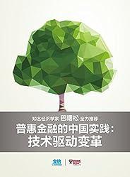 普惠金融的中国实践:技术驱动变革(《哈佛商业评论》增刊)