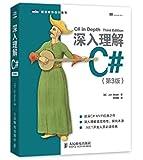 图灵程序设计丛书:深入理解C#(第3版)