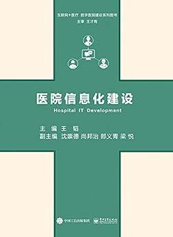 """""""医院信息化建设 (互联网+医疗数字医院建设系列图书)"""",作者:[王韬]"""