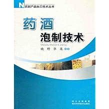 药酒泡制技术 (农副产品加工技术丛书)