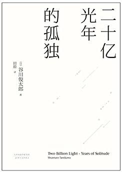 """""""二十亿光年的孤独(中日双语版,谷川俊太郎1952首次出版的处女诗集)"""",作者:[谷川俊太郎]"""