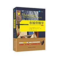 工商管理经典译丛:市场营销学(第12版)(全球版)
