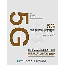 5G无线系统设计与国际标准