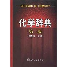化学辞典(第2版)