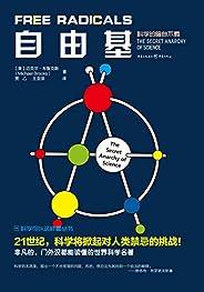 """自由基:科学中不为人知的混乱【英国著名量子物理学家、著名的科学畅销书作者迈克尔·布鲁克斯作品,科学因""""自由基""""的存在而迸发活力】"""
