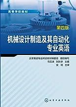 机械设计制造及其自动化专业英语(第四版)