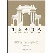 老清华讲义:中国近三百年学术史