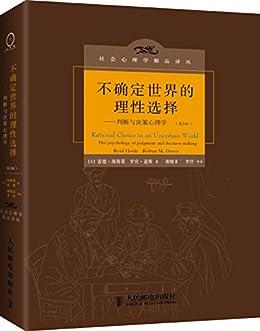 """""""不确定世界的理性选择:判断与决策心理学(第2版) (社会心理学精品译丛)"""",作者:[雷德·海斯蒂 (Reid Hastie), 罗宾·道斯 (Robyn M. Dawes)]"""