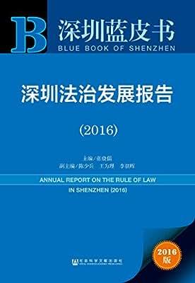 深圳法治发展报告.pdf