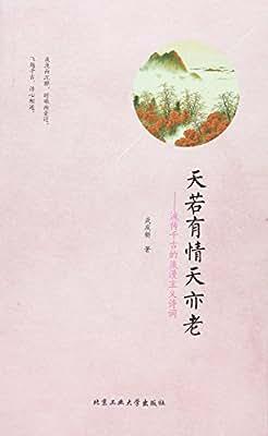 天若有情天亦老——流传千古的浪漫主义诗词.pdf