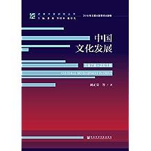 中国文化发展(1978~2018) (改革开放研究丛书)