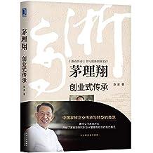 茅理翔:创业式传承