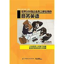 世界500强企业员工都在用的商务英语