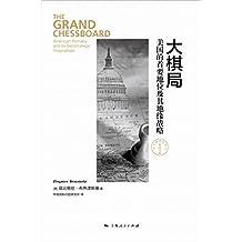 大棋局 (东方编译所译丛)