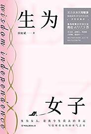 生為女子【實力派演員劉敏濤傾情演繹,并作序推薦。喜馬拉雅音頻播放量高達4941.1萬,生為女人,是我今生最大的幸運寫給所有女性的勇氣之書!】