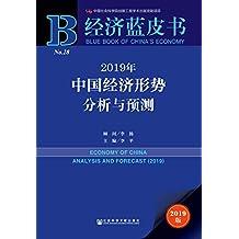 2019年中国经济形势分析与预测 (经济蓝皮书)