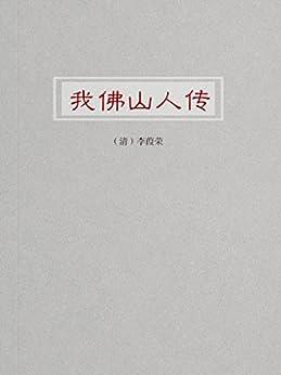 """""""我佛山人传"""",作者:[(清)李葭荣]"""