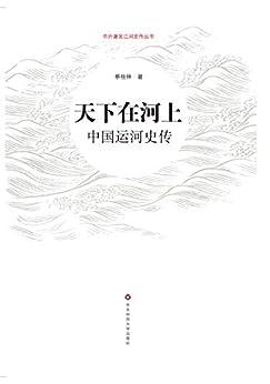 """""""天下在河上:中国运河史传 ((中外江河史传丛书) 2)"""",作者:[蔡桂林]"""