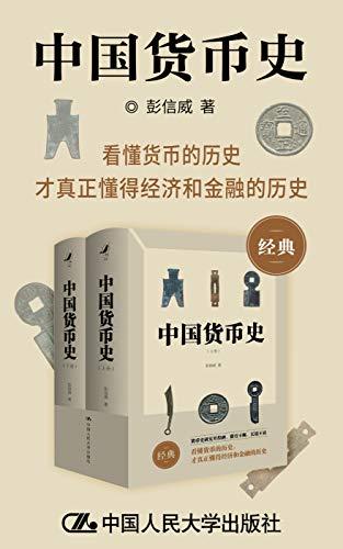 中国货币史 - 彭信威(epub+mobi+azw3)