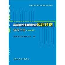 孕前优生健康检查风险评估指导手册(2014版)